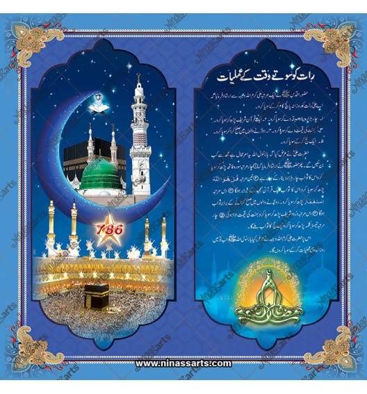 45003 Islamic / Muslim