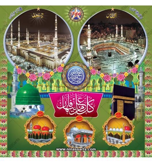 45083 Islamic/Muslim