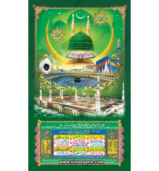 45087 Islamic/Muslim